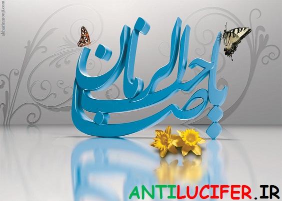 255 آیه از قرآن که به حضرت مهدی (عج) تفسیر شده است.