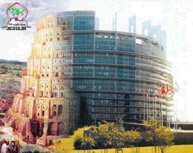رابطه برج بابل و پازلمان اروپا