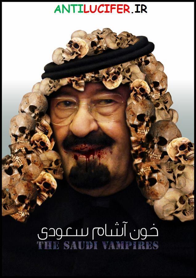 مرگ ملک عبدالله و ظهور آخرالزمان امام زمان