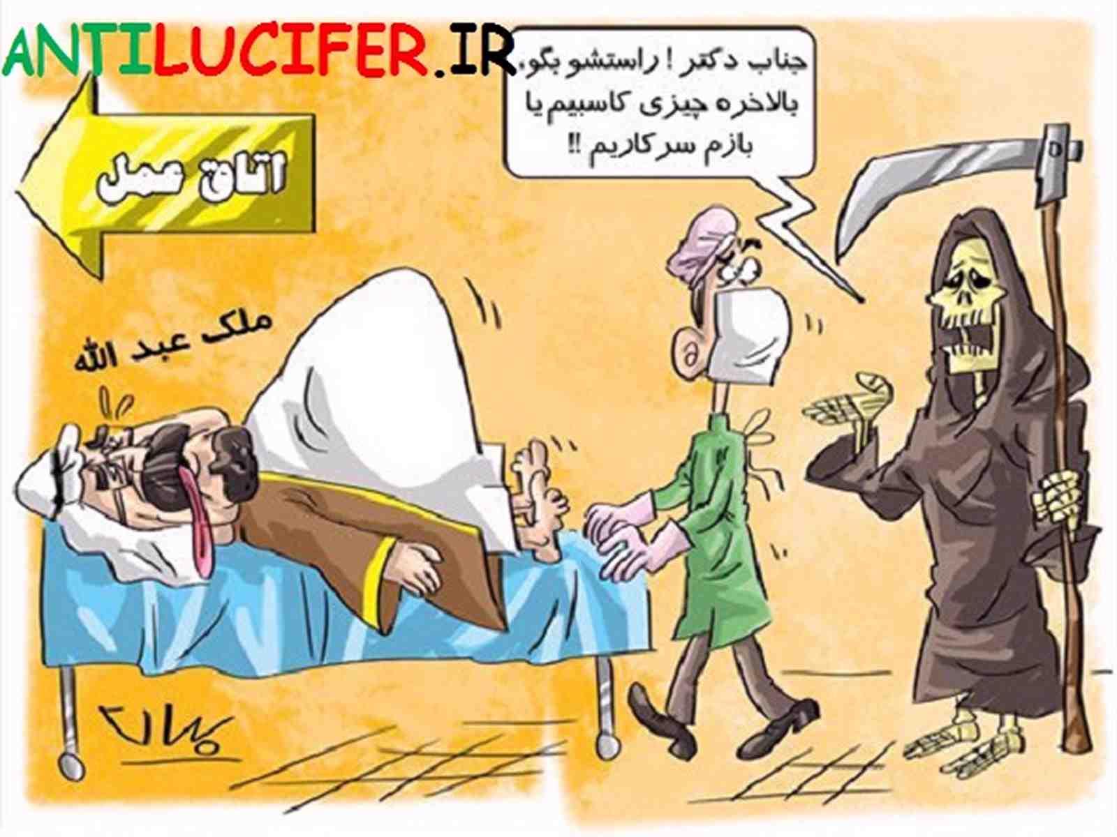 عکس کاریکاتور مرگ ملک عبدالله در مبارزه با شیطان