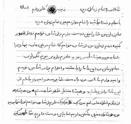 مناجات نامه با امام زمان و قاسم کیمیایی
