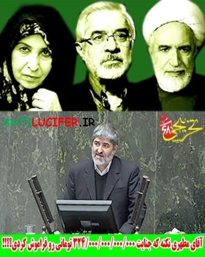 حرف های علی مطری در مجلس و حمایت از فتنه گران