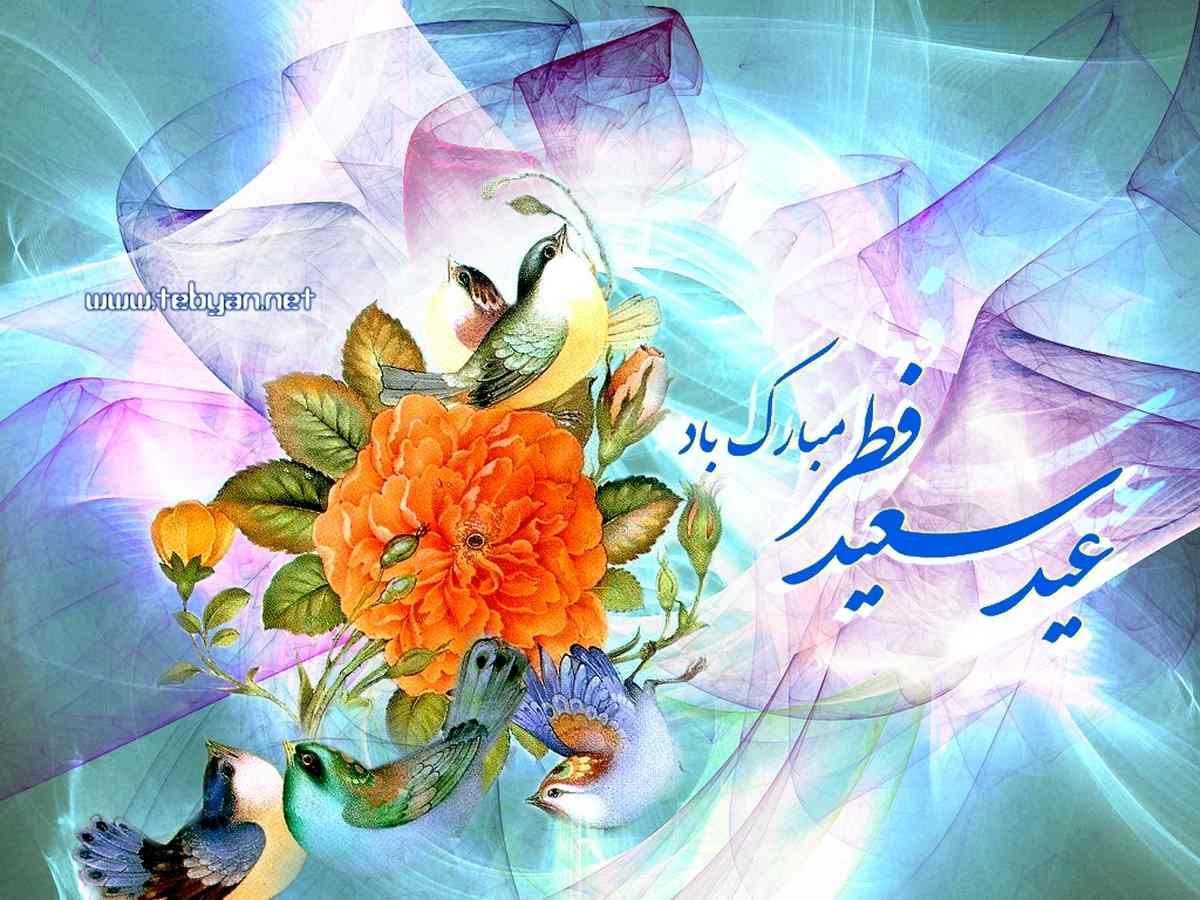 دانلود رایگان مجموعه تصاویر ویژه عید فطر