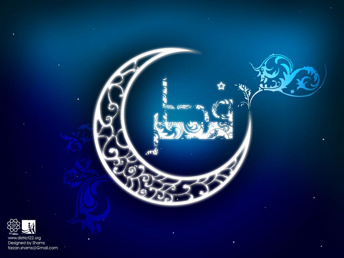 دانلود رایگان مجموعه تصاویر عید فطر دانلود رایگان