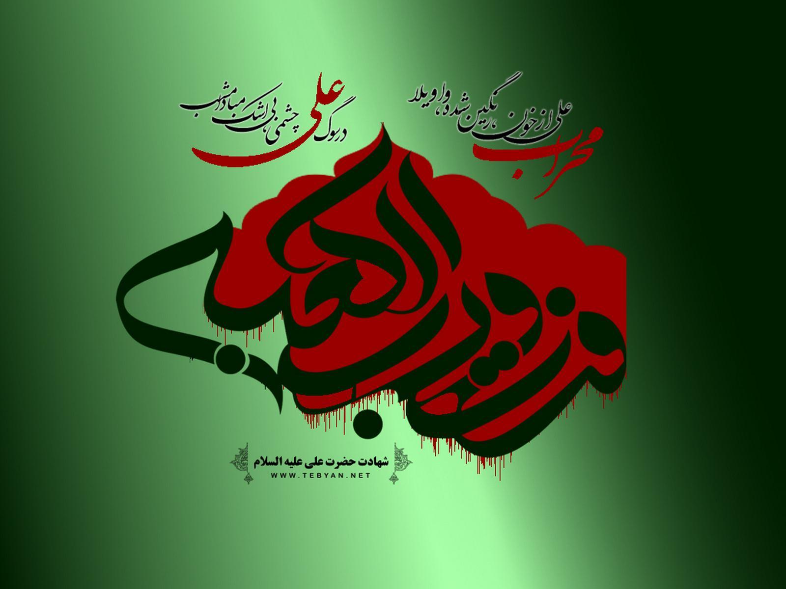 عکسهای شهادت امام علی به همراه دانلود مجموعه