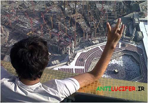 abraj al bait in mecca-antilucifer.ir-anti dajjal.jpg-برج شیطان در مکه