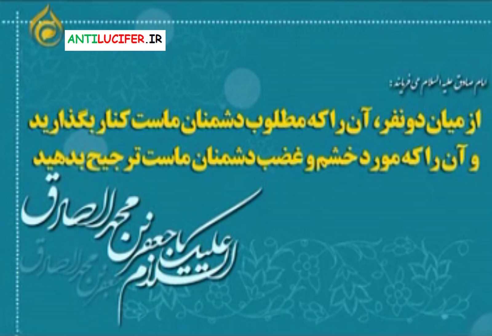 امام صادق ع درباره انتخاب بین دو نفر درباره فتنه هاشمی