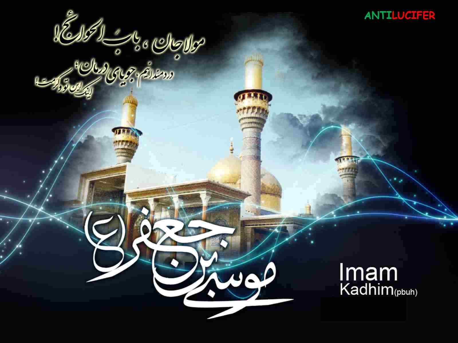 عکس واقعی امام کاظم ع