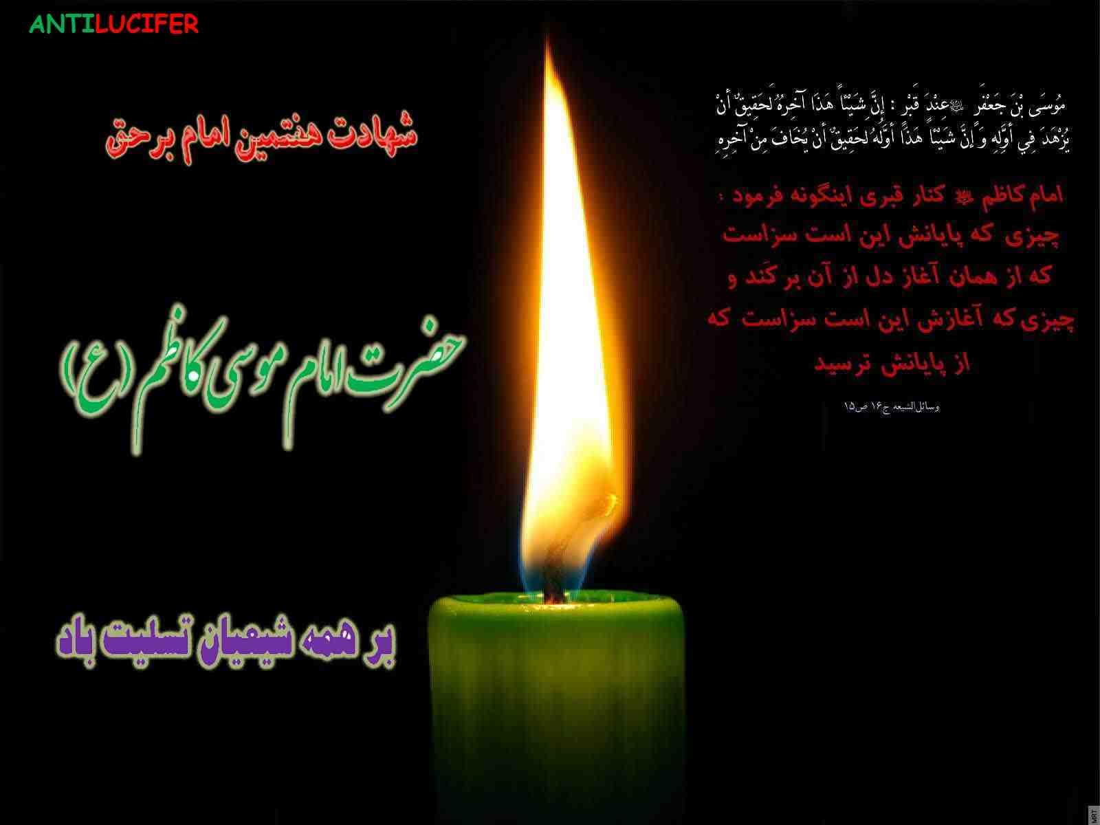 عکس شهادت امام کاظم