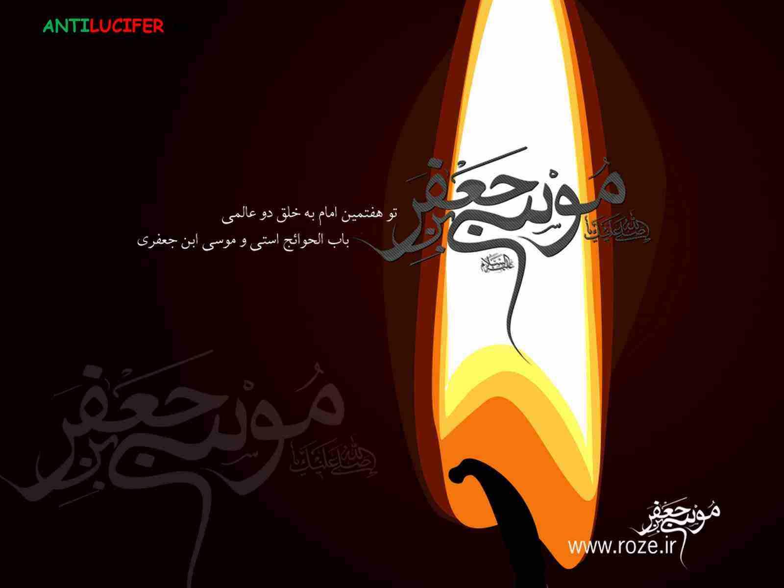 عکس شهتدت امام موسی کاظم