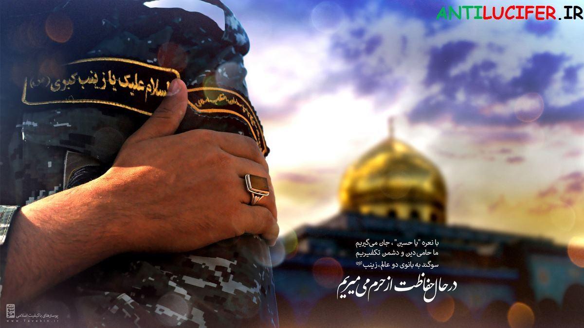 عکس مدافعان حرم لشگر فاطمیون حضرت زینب س
