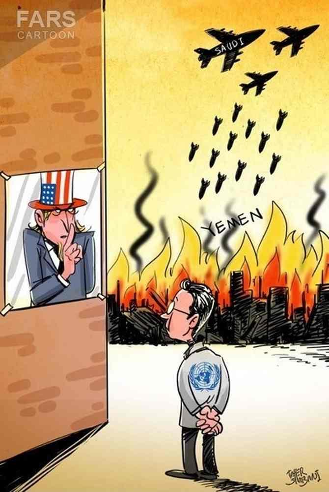 عکس کاریکاتور حمله به یمن در سکوت سازمان ملل