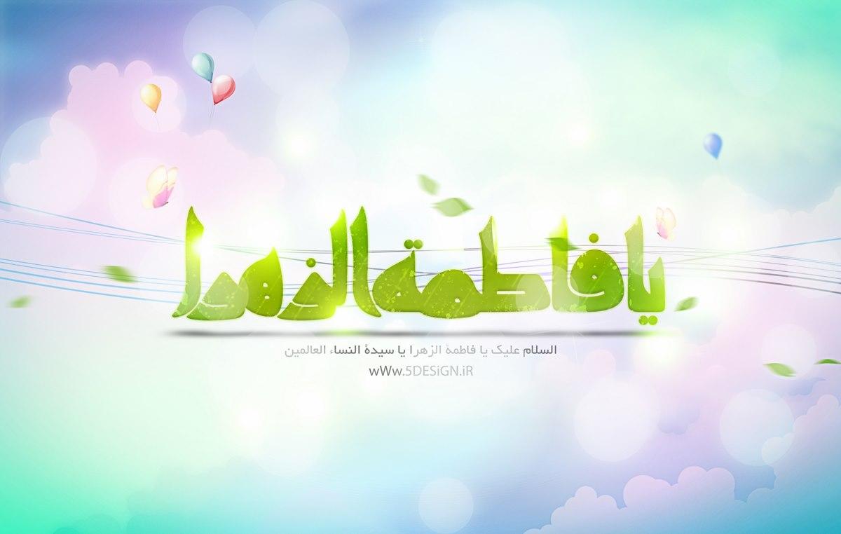 دانلود عکسهای ویژه ولادت حصرت فاطمه زهرا